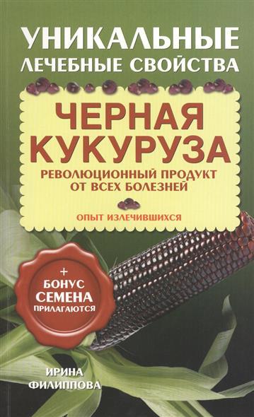 Черная кукуруза. Революционный продукт от всех болезней + Бонус семена