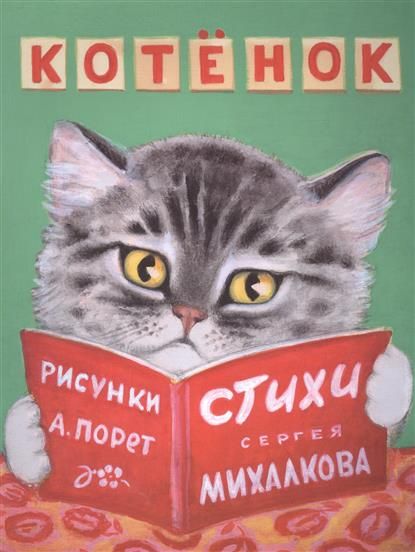 Котенок: стихи