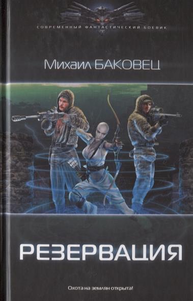 Баковец М. Резервация книги издательство аст резервация