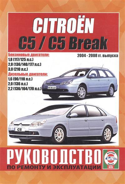 цена на Гусь С. (сост.) Citroen C5 / C5 Break. Руководство по ремонту и эксплуатации. Бензиновые двигатели. Дизельные двигатели. 2004-2008 гг. выпуска