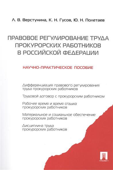 Правовое регулирование труда прокурорских работников в Российской Федерации: научно-практическое пособие
