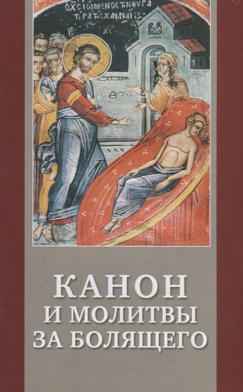 Канон и молитвы за болящего крупным шрифтом канон за болящего с приложением молитв об исцелении болящих