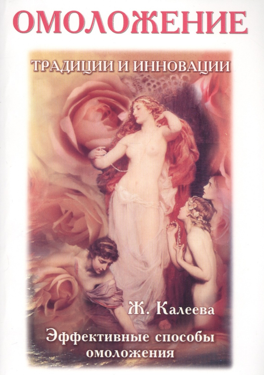 Калеева Ж. Омоложение. Традиции и инновации. Эффективные способы омоложения цена