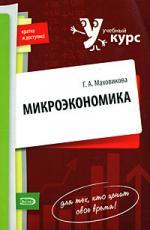 Маховикова Г. Микроэкономика кантор в е маховикова г а менеджмент