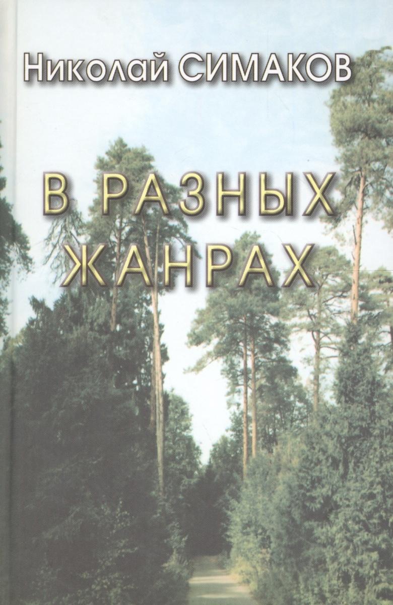 Симаков Н. В разных жанрах. Статьи, рассказы, эссе, стихи в н симаков нетеатральный разъезд