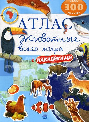 Атлас Животные всего мира