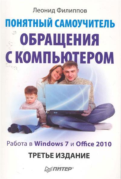 Понятный самоучитель обращения с компьютером