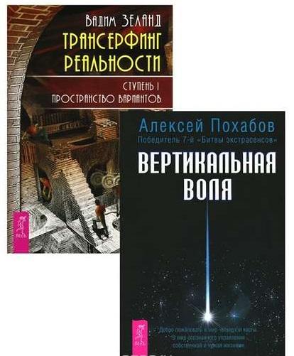 Трансерфинг 1 + Вертикальная воля (комплект из 2 книг)