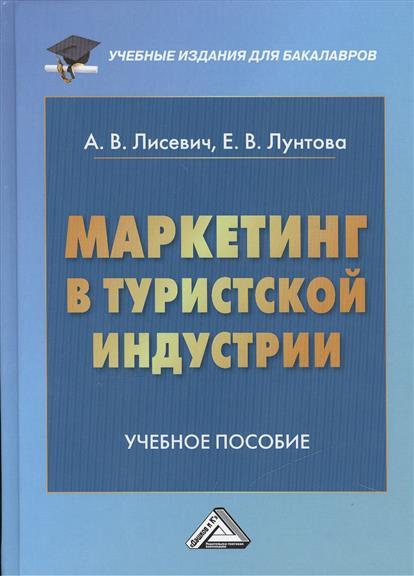 Лисевич А., Лунтова Е. Маркетинг в туристской индустрии. Учебное пособие