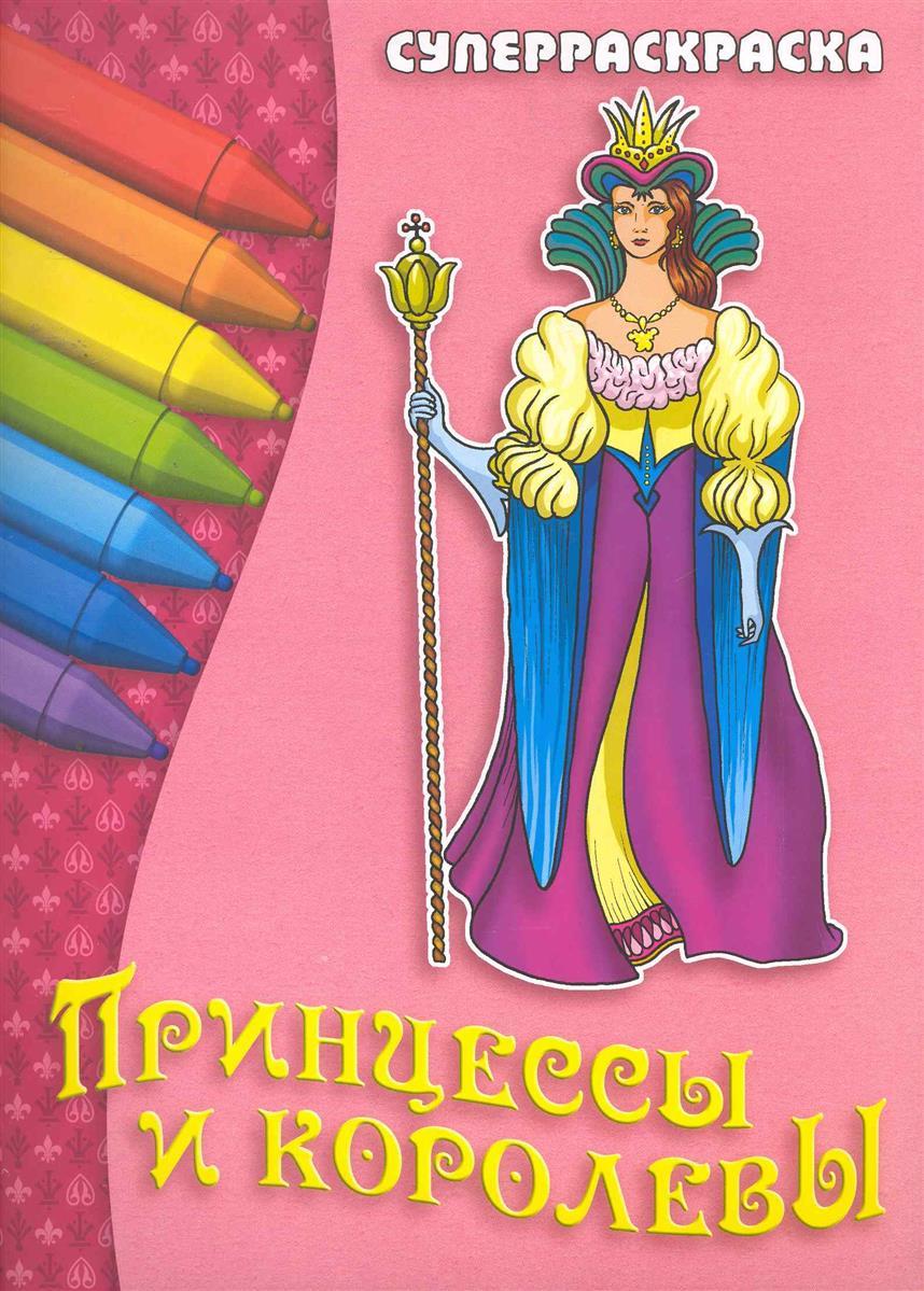 купить Корсунова О. (илл). Принцессы и королевы Суперраскраска по цене 23 рублей