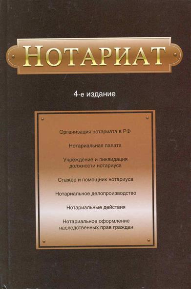 Нотариат Учеб. пос.