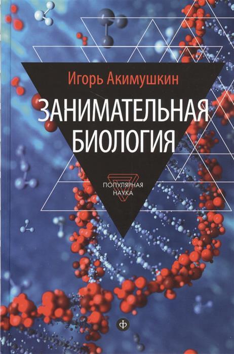 Акимушкин И. Занимательная биология акимушкин и куда ушли динозавры