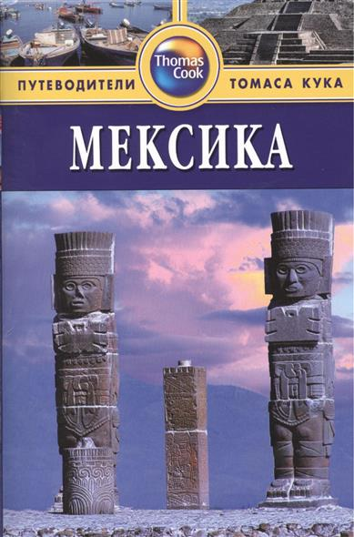 Кинг М. Мексика. Путеводитель. 2-е издание, переработанное и дополненное