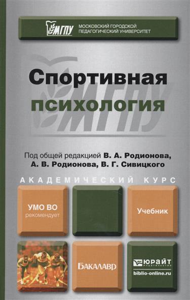 Спортивная психология. Учебник для академического бакалавриата
