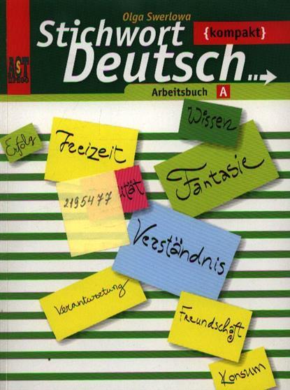 Немецкий язык Ключевое слово нем. яз. компакт 10-11 кл. Р/т А