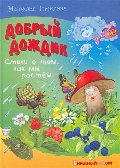 Томилина Н. Добрый дождик