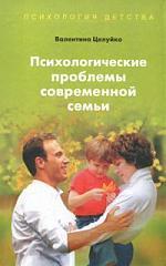 Целуйко В. Психологические проблемы совр. семьи