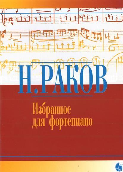 Раков Н. Избранное для фортепиано