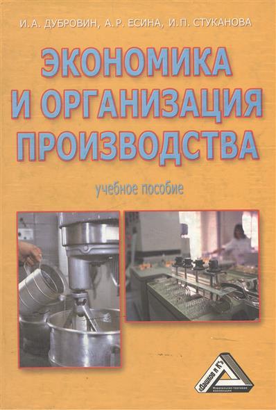 Экономика и организация производства Дубровин