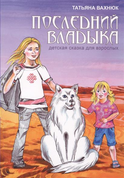 Вахнюк Т. Последний Владыка. Детская сказка для взрослых