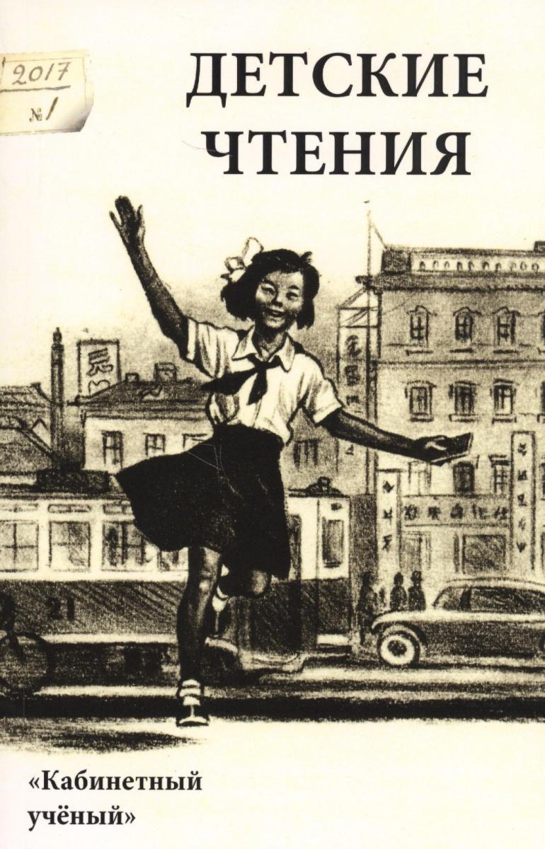 Литовская М. (ред.) Детские чтения. Выпуск №1 (11) цена