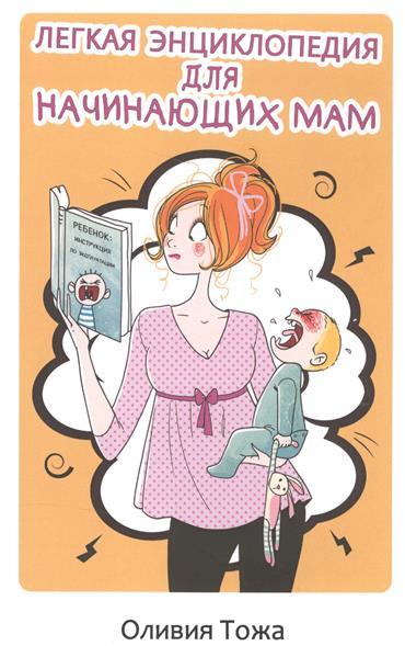 Тожа О. Легкая энциклопедия для начинающих мам