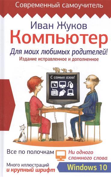 Жуков И. Компьютер. Для моих любимых родителей. Издание исправленное и дополненное жуков иван большой самоучитель компьютер и ноутбук издание исправленное и доработанное