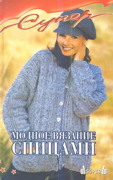 Модное вязание спицами. Издание 6-е