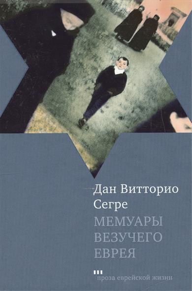 Мемуары везучего еврея. Итальянская история / Memoirs of a Fortunate Jew. An Italian story