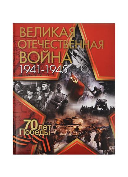 Великая Отечественная война. 1941-1945. 70 лет Победы