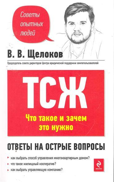 Щелоков В. ТСЖ Что это такое и зачем нужно Ответы на все вопросы