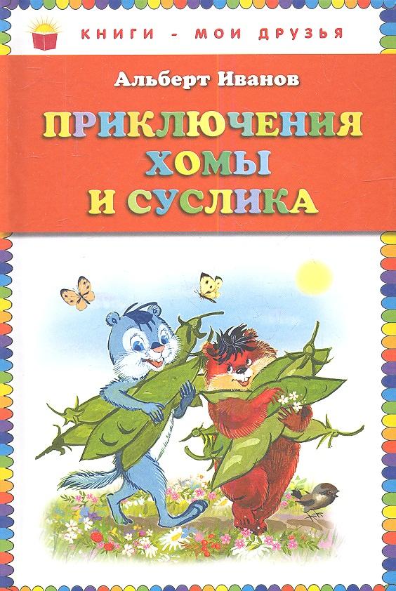 Иванов А. Приключения Хомы и Суслика иванов а солнечный зайчик хомы и суслика