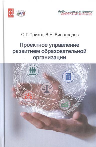 Прикот О., Виноградов В. Проектное управление развитием образовательной организации ледис формула для волос 30 таблетки