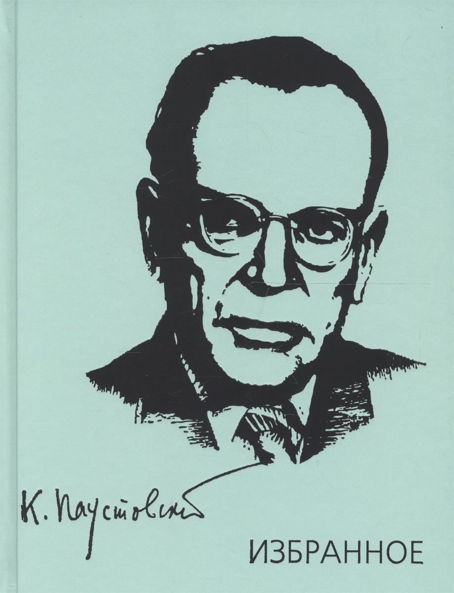 Паустовский К. Избранное ISBN: 9785422413690 избранное на пути к исторической поэтике