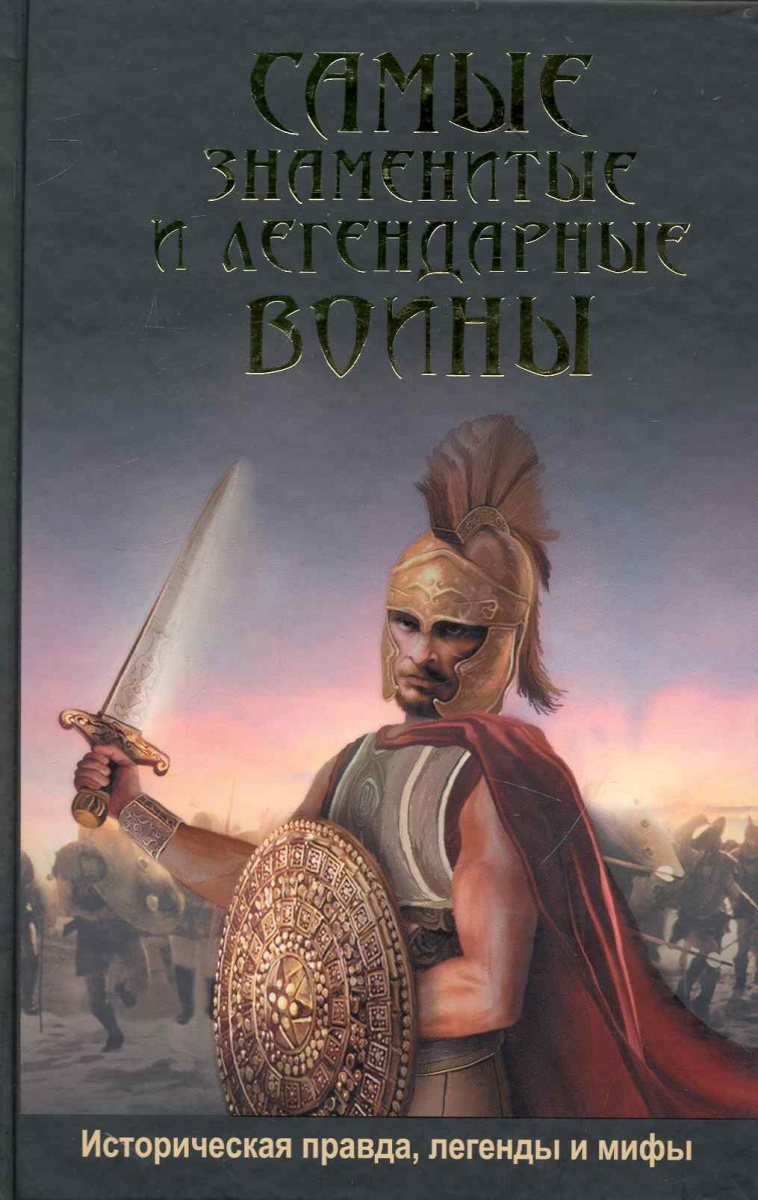 Мерси Д. Самые знаменитые и легендарные воины ISBN: 9785170658688