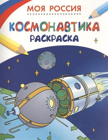 Киктев С. (ред.) Моя Россия. Космонавтика. Раскраска