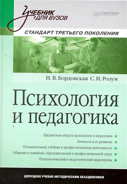 Психология и педагогика Стандарт третьего поколения