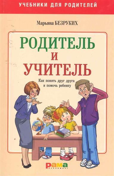 Родитель и Учитель Как понять друг друга и помочь ребенку