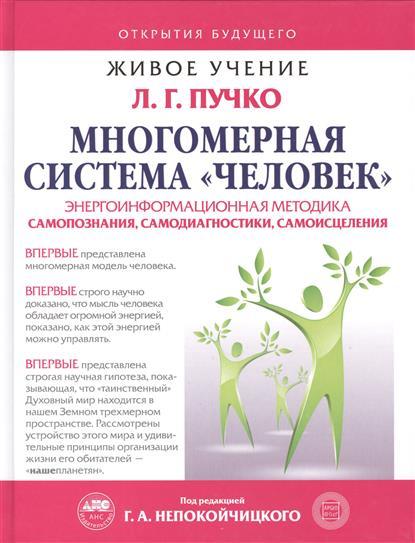 Непокойчицкий Г. (ред.) Многомерная система Человек. Энергоинформационная методика самопознания, самодиагностики и самоисцеления