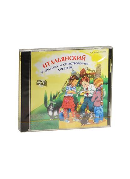 Итальянский в диалогах и стихотворениях для детей (MP3) (Каро)