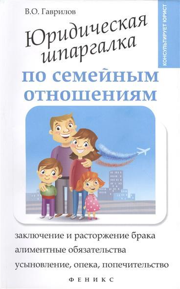 Гаврилов В. Юридическая шпаргалка по семейным отношениям