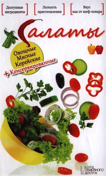 Гагарина А. Салаты. Овощные. Мясные. Корейские + Консервированные салаты овощные мясные корейские консервированные