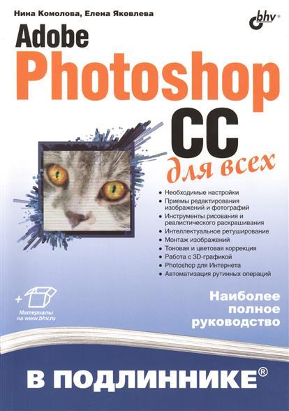 Книга Adobе Photoshop CC для всех. Комолова Н., Яковлева Е.