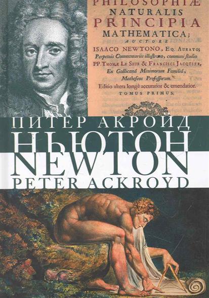Исаак Ньютон Биография