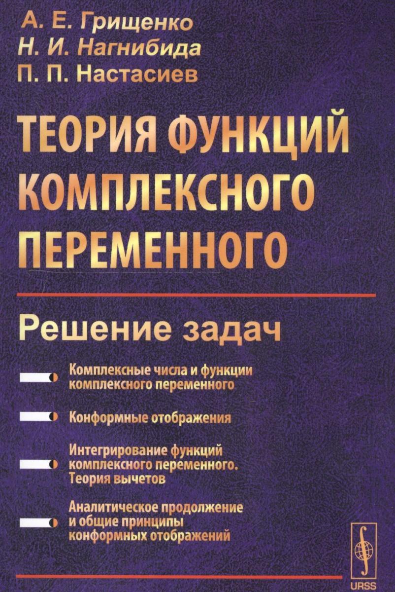 Грищенко А.: Теория функций комплексного переменного. Решение задач