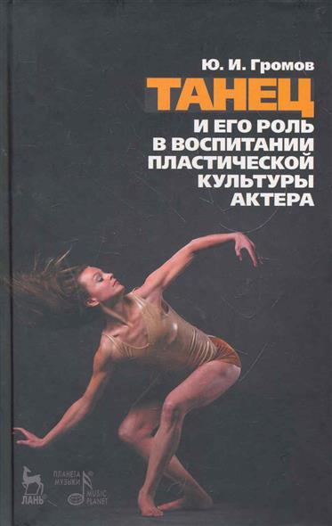 Танец и его роль в воспитании пластич. культуры актера