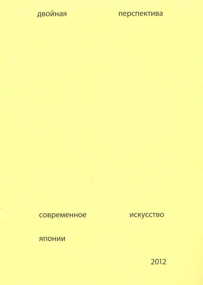 Подгорская Н. (ред.) Двойная перспектива. Современное искусство Японии. Каталог