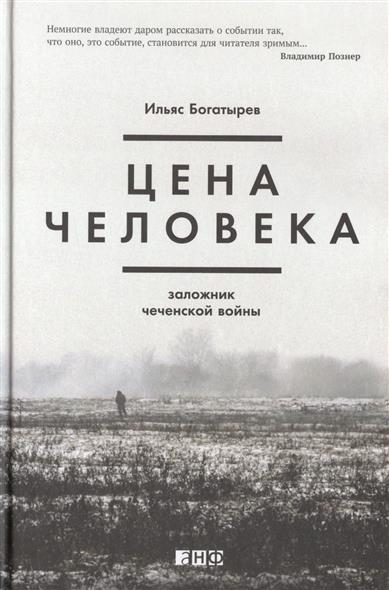 Богатырев И. Цена человека. Заложник чеченской войны
