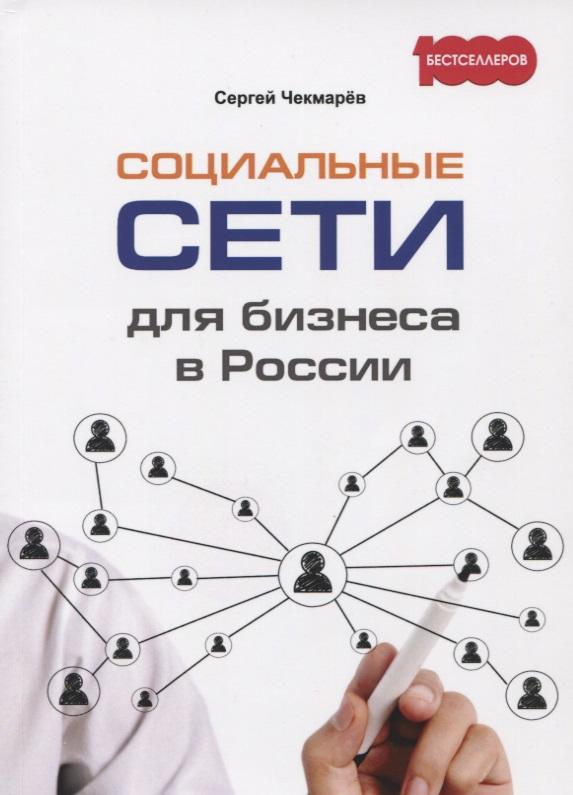 Чекмарев С. Социальные сети для бизнеса в России