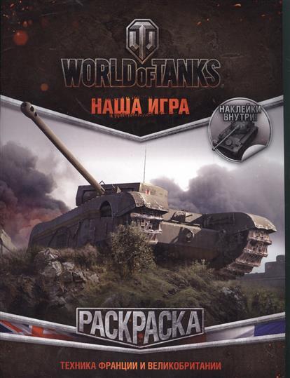 Ульянова М. (ред.) World of Tanks. Раскраска. Техника Франции и Великобритании (наклейки внутри!) каталог world of tanks на стахановской 43 пермь
